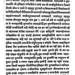 Padmapuran Bhasha [chaturth Patal Khand] by अज्ञात - Unknown