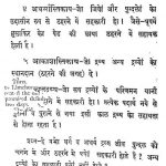 Panch Labdhi by अज्ञात - Unknown