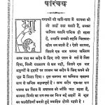Parichay  by अज्ञात - Unknown
