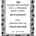 Patish Bol Vivaran&nbsp &nbsp by मुनि श्री कांतिसागरजी - Muni Shree Kantisagarji