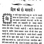 Prachin Hindu Mataen by शिव भरत लाल Shiv Bharat LAl