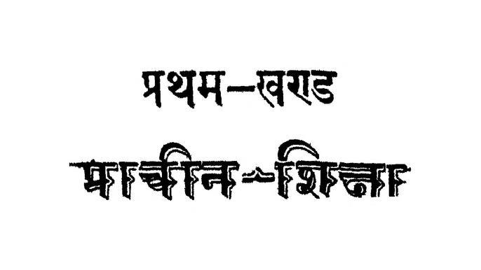 Book Image : प्राचीन शिक्षा भाग 1 - Prachin Shiksha Bhag 1