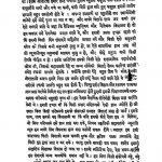Prakratik Vigyan by मिस्टर चिन्तामण सखाराम देवले - Mistar Chintaman Sakharam Devle