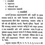 Prakrit Vyakaran by अज्ञात - Unknown