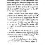 Pramanik Prabhakar Guide by अज्ञात - Unknown