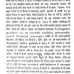 Prantiyan Svayat Shasan by प्रो० राजेश्वरप्रसाद - Pro. Rajeshvarprasad