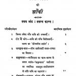 Pratipadya Vishay Ki Jhanki by मैथिलीशरण गुप्त - Maithili Sharan Gupt