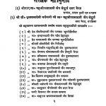Pravachansar Pravachan (volume-8) by राजकुमार जैन - Rajkumar Jain