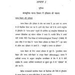 Prayag Ke Prachin Sthalo Ka Sanjati Etihas Jhushi Kshetra by विनय प्रकाश यादव - Vinay Prakash Yadav
