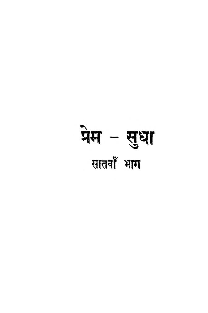 Book Image : प्रेम सुधा [भाग - 7] - Prem Sudha [Bhag - 7]