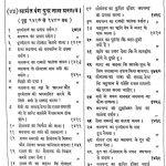 Prithviraj Raso [Part ४] by चंद बरदाई - Chand Bardai