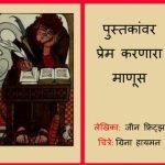 Pustakanvar Prem Karanaara Manoos by पुस्तक समूह - Pustak Samuhसुशील - Sushil