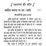 Pyare Bapu (Swarajya Ki Or) by अज्ञात - Unknown
