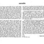 Ranaysar by विद्यानन्द मुनि -Vidyanand Muni