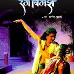 Rang Vimarsh by सतीश बाबारावजी पावड़े - Sateesh Babaraoji Pavde
