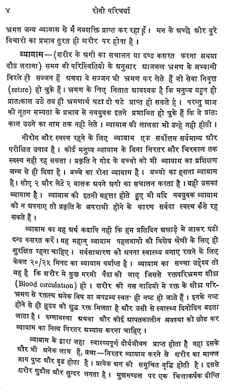 Book Image : रोगी परिचर्या - Rogi Paricharya
