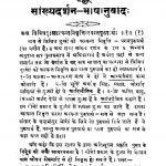 Saankhyadarshanam by तुलसीराम स्वामी - Tulasiram Svami