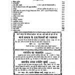 Saarvadeshik  by विभिन्न लेखक - Various Authors