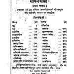 Sadhan Sangrah [Pratham Khand] by पं. भवानीशंकर शर्मा त्रिवेदी - Pt. Bhavnashankar Sharma Trivedi