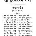 Sahitya Prabhkar by अज्ञात - Unknown