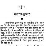 Samajik Jeevan  by मुनि अमर चंद महाराज, Muni Amar Chand Maharaj