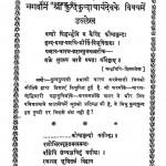 Samayasar Pravachan [Volume 1] by श्री कुन्दकुन्दाचार्य - Shri Kundakundachary
