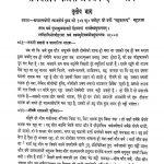 Samaysar Kalash Pravachan by मनोहर जी वर्णी - Manohar Ji Varni