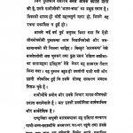 Samkshipt Atmkatha by हरिभाऊ उपाध्याय - Haribhau Upadhyaya