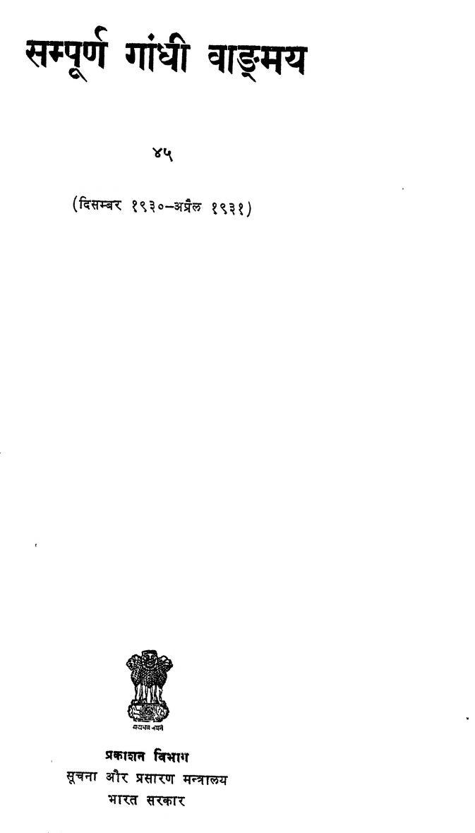Book Image : संपूर्ण गाँधी वांड्मय [भाग -45] - Sampurn Gandhi Vaangmay [Bhag -45]
