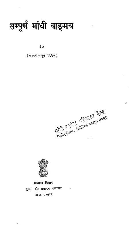 Book Image : संपूर्ण गाँधी वांड्मय [भाग -17] - Sampurn Gandhi Waangmay [Bhag -17]