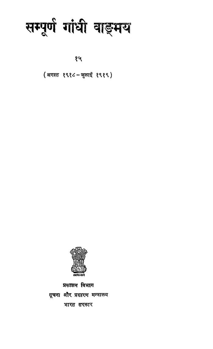 Book Image : संपूर्ण गांधी वांड्मय [भाग -१५] - Sampur Gandhi Vaangmay [Bhag -15]