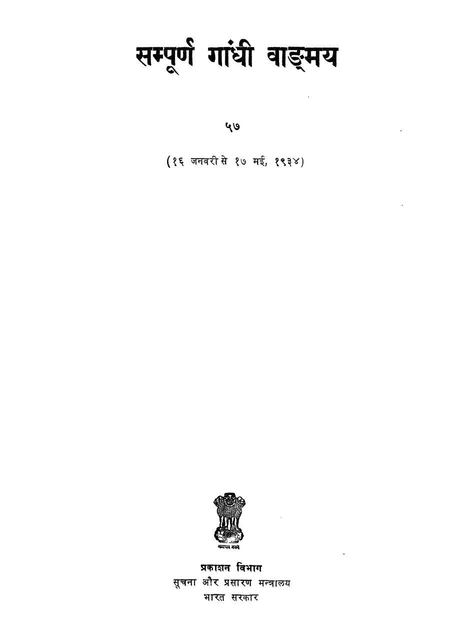 Book Image : संपूर्ण गाँधी वांड्मय [भाग -57] - Sampurn Gandhi Waangmay [Bhag -57]