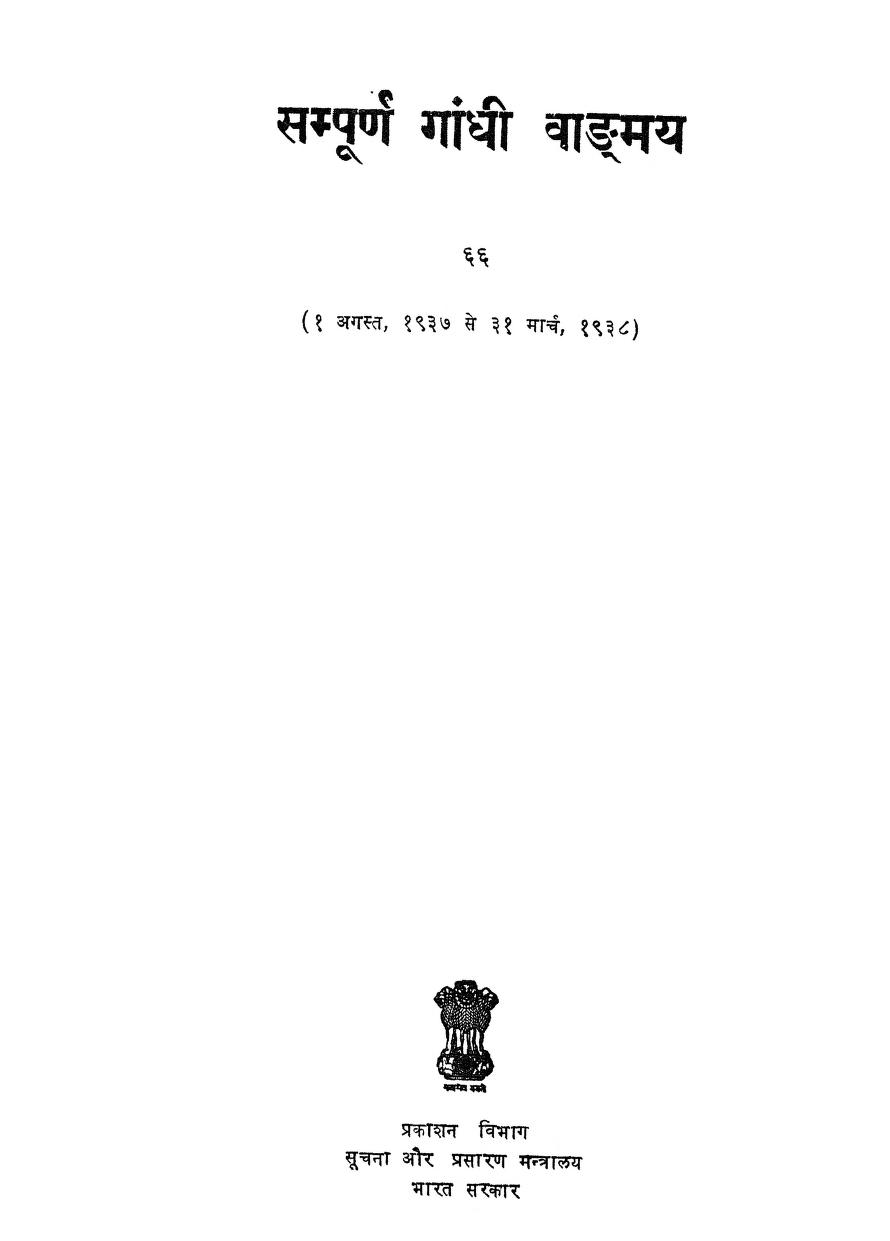 Book Image : संपूर्ण गाँधी वाङ्गमय [भाग -६६]  - Sampurn Gandhi Waangmay [Bhag -66]