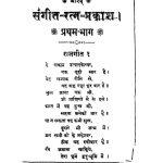 Sangeet Ratn Prakash [Bhag-1]  by अज्ञात - Unknown
