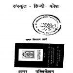 Sanskrit - Hindi Kosh by वामन शिवराम आप्टे - Vaman Shivram Aaptey