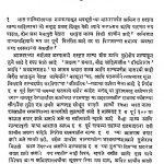 Sanskrit Natak Ani Natakkar by गोविंद केशव भट - Govind Keshav Bhat