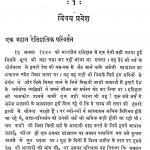 Sanvidhanta Ki Chunoti by गोकुलदास गुप्त - Gokul Das Gupt