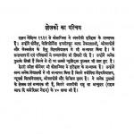 Sanyukt Rajya America Ka Sankshipt Itihas by एलन नेविन्स - Allan Nevinsहेनरी स्टील कोमागर - Henry Steele Commager