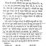 Saral Pingal (Pratham Bhaag) by अज्ञात - Unknown