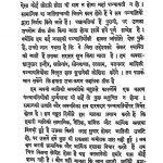 Satyavadi Hamari Panchaytiya by अज्ञात - Unknown