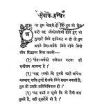 Seva Ke Mantra by काशीनाथ नारायण - Kashinath Narayan