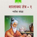 Shalakya Tantra - 1 (Kavya Sangrah) by