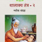Shalakya Tantra - 2 (Kavya Sangrah) by