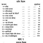 Shareer Avam Swasthya Vigyan by शांति स्वरुप त्रिपाठी - Shanti Swaroop Tripathi