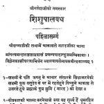 Shisupalanbanth (i) by पं. कालीचरण - Pt. Kalicharan