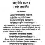 Shraddhvidhi Prakaran  by तिलक विजय - Tilak Vijay