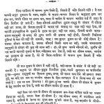 Shree Jaindiwakarji Ka Sankshipt Parichay  by अज्ञात - Unknown