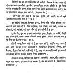 Shreemad Rajchandra Vachanamrat by शास्त्री जगदीशचंद्र Shastri Jagdishchandra