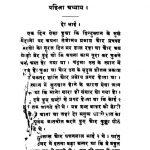 Shresth Aadar [Bhag-1] by अज्ञात - Unknown