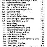 Shri Bhagwati Sutra Ke Thokde [Bhag 8] by जेठमल - Jethmal